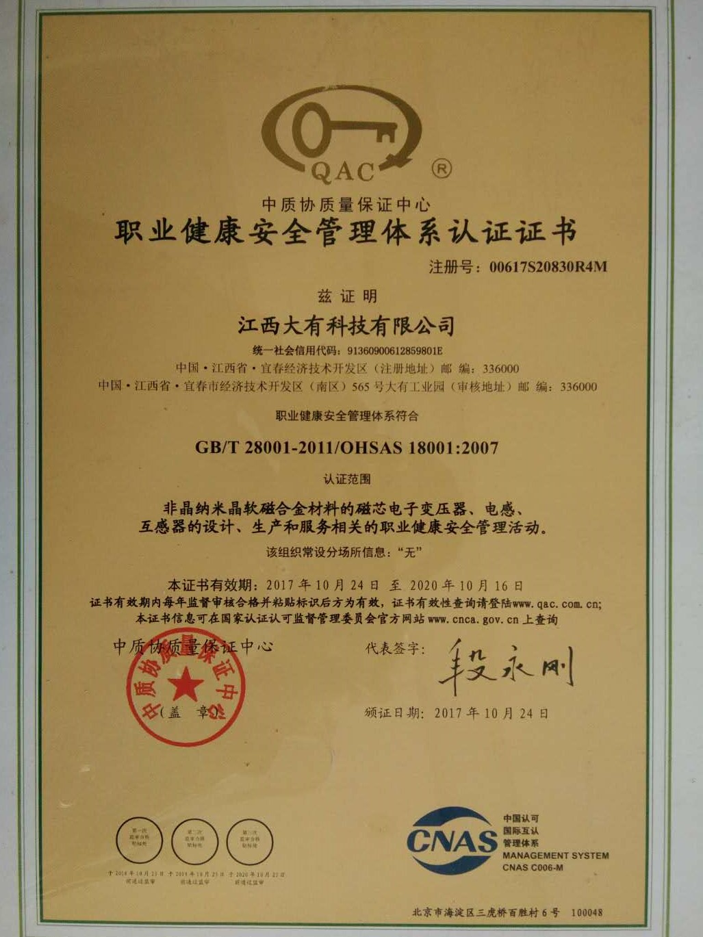 Certification of occupational health and safety management system