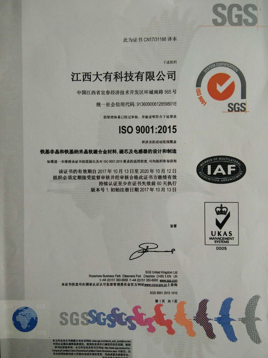 Certificate of quality management system certification